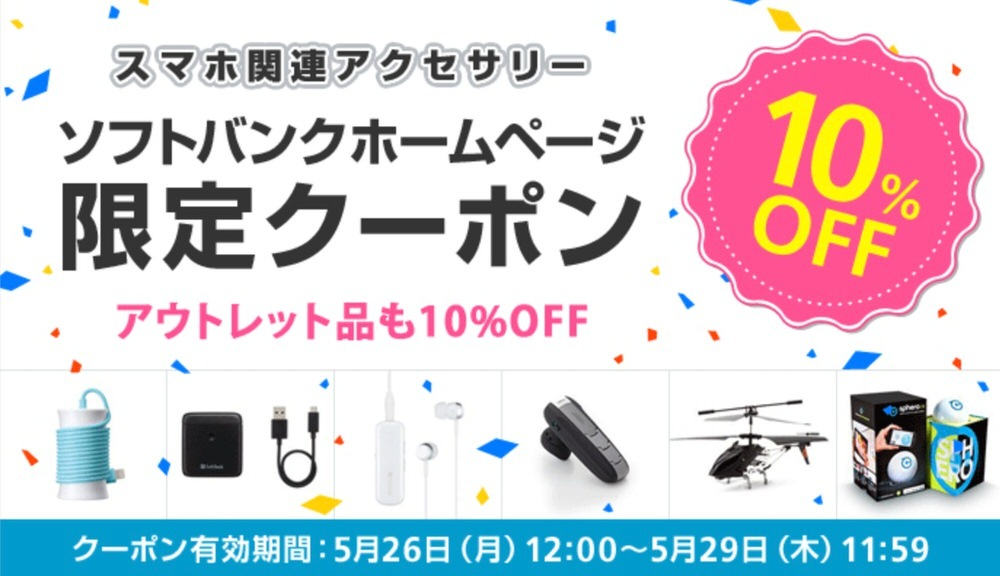 Softbankselectionsell