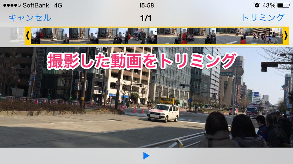 iPhoneで撮影した動画をトリミングしよう(iOS 8 / iOS 7)