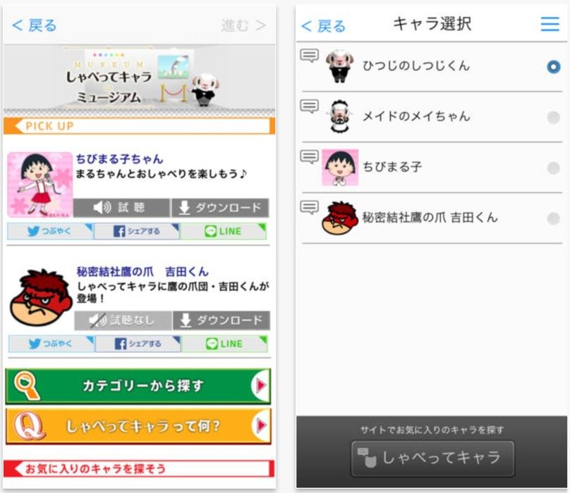 ドコモ、しゃべってキャラが購入できるようになったiOSアプリ「しゃべってコンシェル 1.4.3」リリース