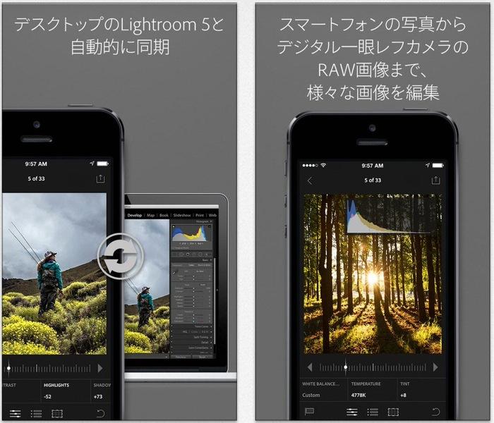 Adobelightroomforiphone