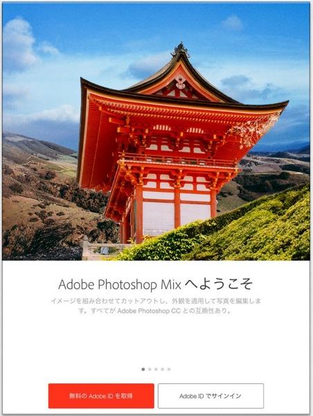Adobe、iPad向け写真編集アプリ「Adobe Photoshop Mix」リリース