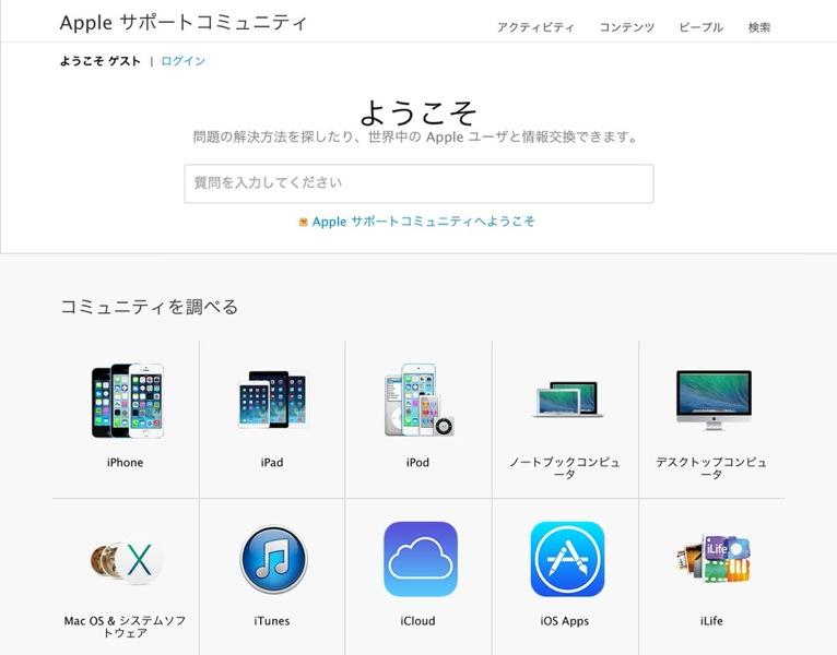 Applesuppoutcomunity