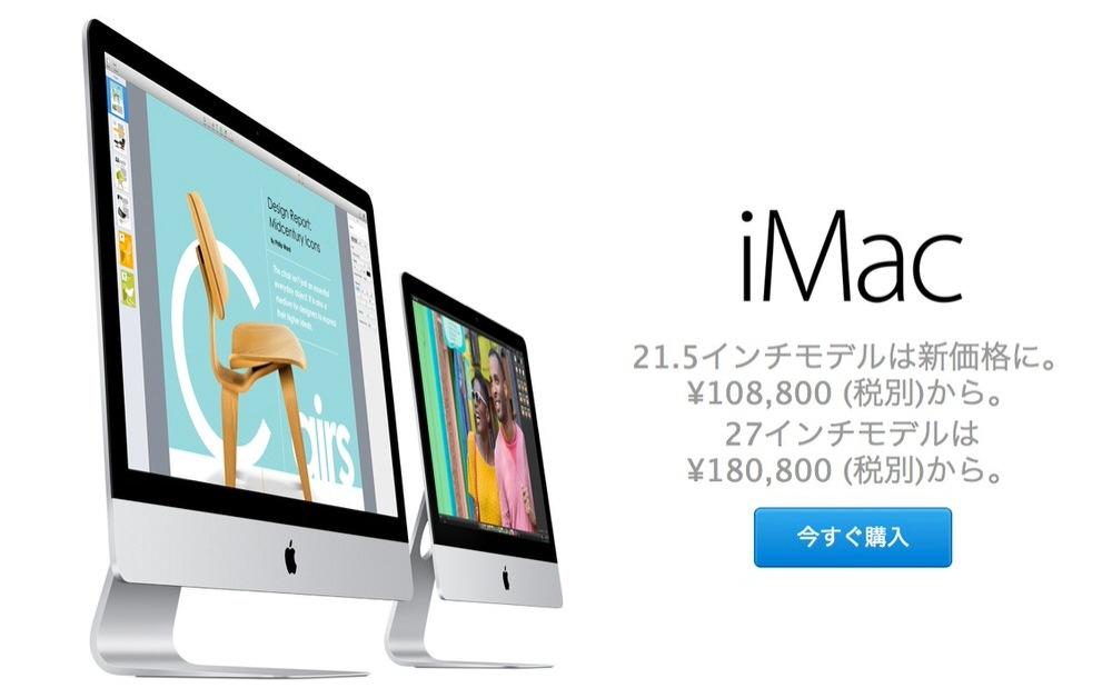 【既存モデルも値下げ】Apple、新しいエントリーレベルの21.5インチモデル「iMac(mid 2014)」を発表