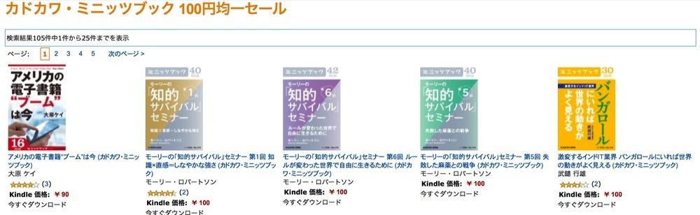 Amazon、Kindleストアで「カドカワ・ミニッツブック 100円均一セール」を実施中