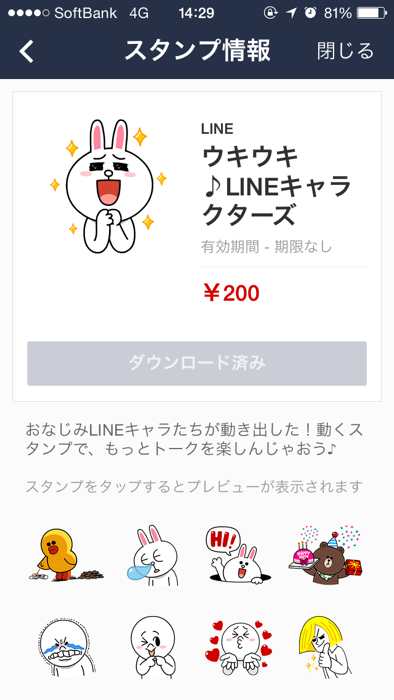 Lineanimestamp
