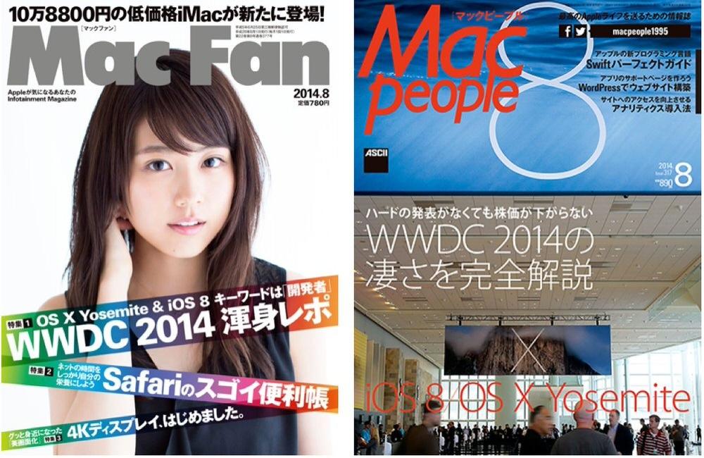 Macfanmacpeople201408