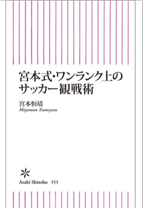 Miyamotoshikiwanlankue