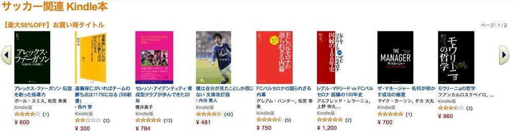 Amazon、Kindleストアでサッカー関連Kindle本が最大50%OFFになるセールを実施中