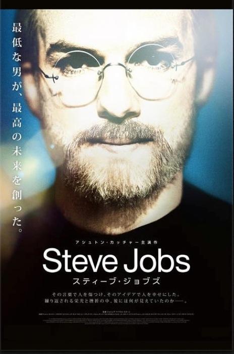 iTunes Store、映画「スティーブ・ジョブズ」の配信を開始
