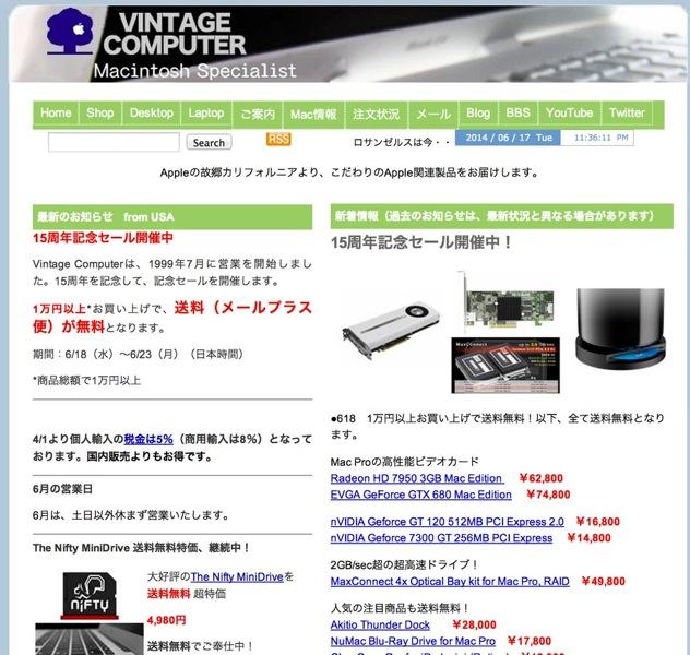 Vintage Computer、15周年を記念して1万円以上の購入で送料が無料になる「15周年記念セール」開催中
