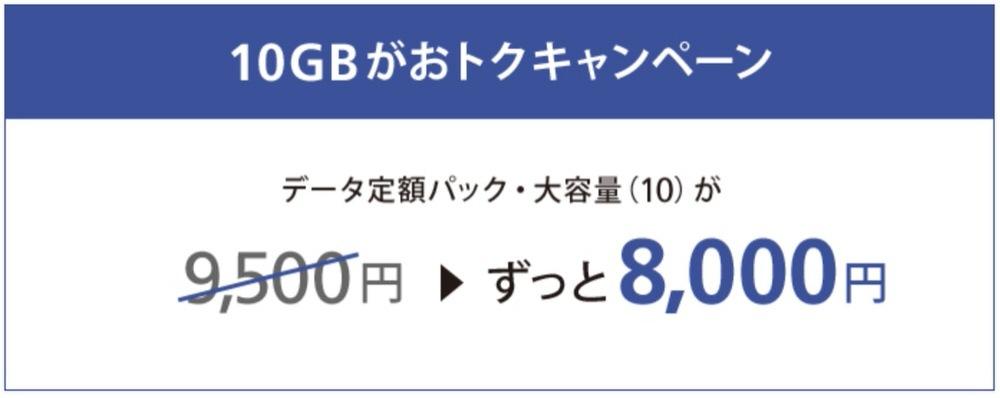 ソフトバンク、スマ放題「10GBがおトクキャンペーン」を2014年8月1日より開始