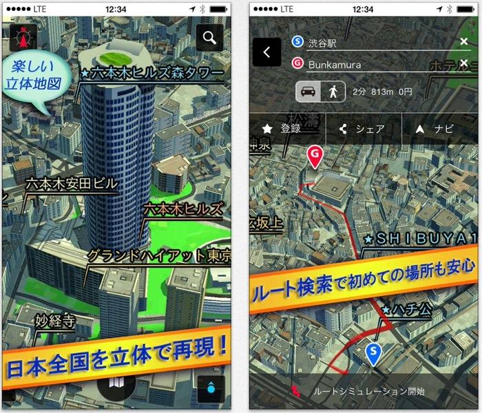 NTTドコモ、iPhone向け地図アプリ「3D地図」リリース