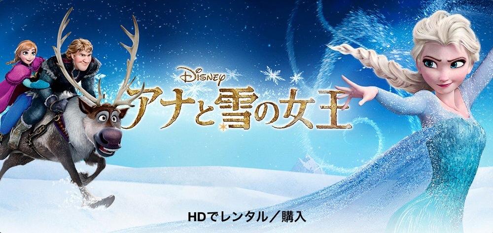 Apple、iTunes Storeで「アナと雪の女王」のレンタルを開始
