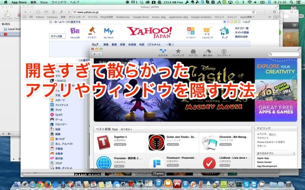Macで開きすぎて散らかったアプリやウィンドウを隠す方法