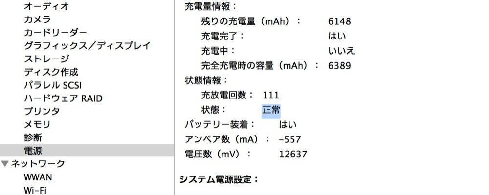 Batterymac 03