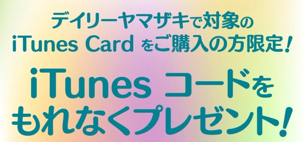 デイリーヤマザキ、対象のiTunes Card購入でiTunesコードがもらえるキャンペーン「iTunesコードをもれなくプレゼント!」実施中(2014年8月10日まで)