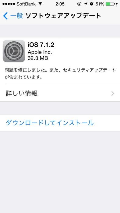 Apple、問題を修正し、セキュリティのアップデートを含む「iOS 7.1.2」リリース