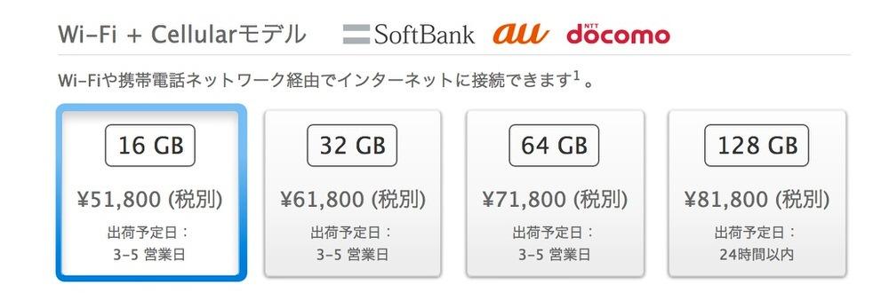 Apple Online Store、SIMロックフリー「iPad mini Retinaディスプレイモデル」の一部モデルの出荷予定日が「3-5営業日」に