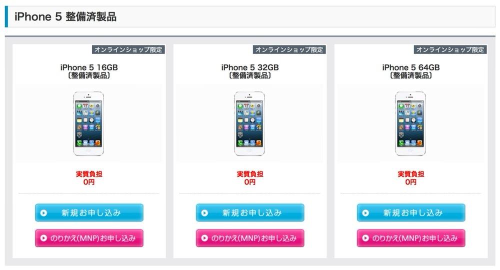 ソフトバンクオンラインショップ、 整備済「iPhone 5」の販売開始