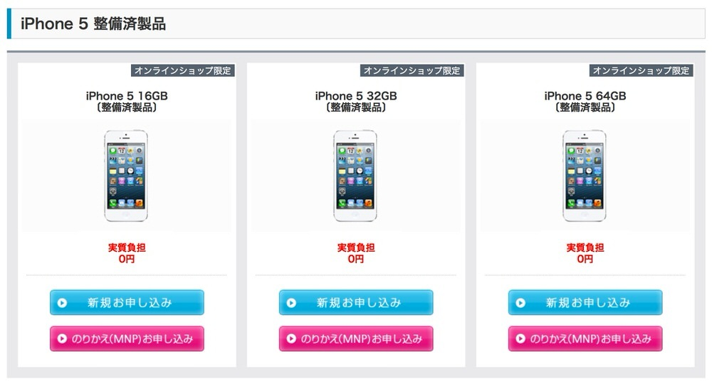Iphone5seibizumi