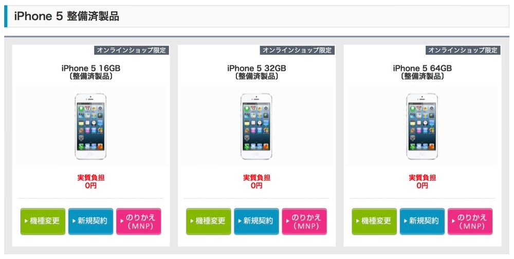 ソフトバンクオンラインショップ、整備済「iPhone 5」の機種変更での申し込み受け付け開始