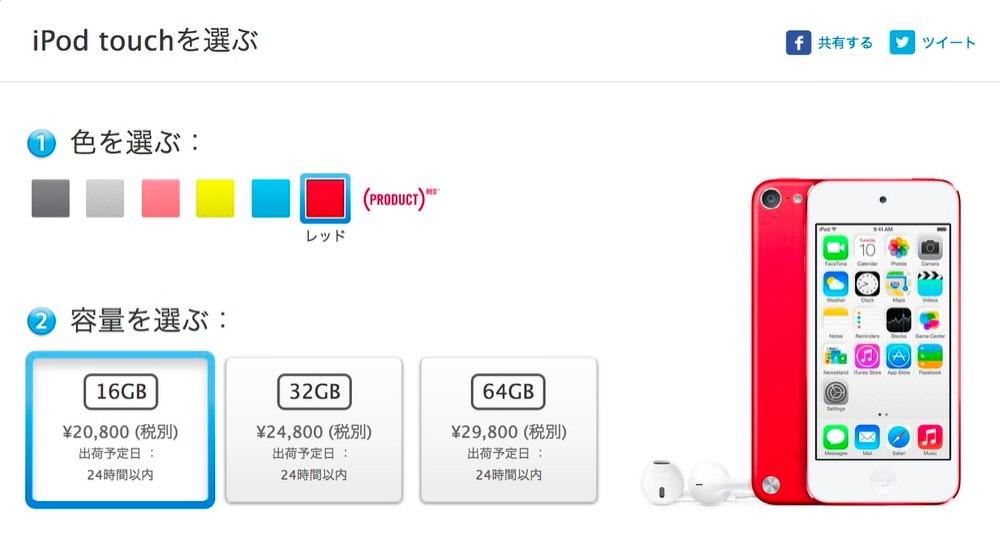 Apple、iSightカメラ搭載「iPod touch(第5世代) 16GBモデル」を日本で販売開始