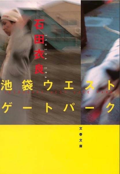Apple、iBookstoreの「今週のブック」として石田衣良著「池袋ウエストゲートパーク」をピックアップ