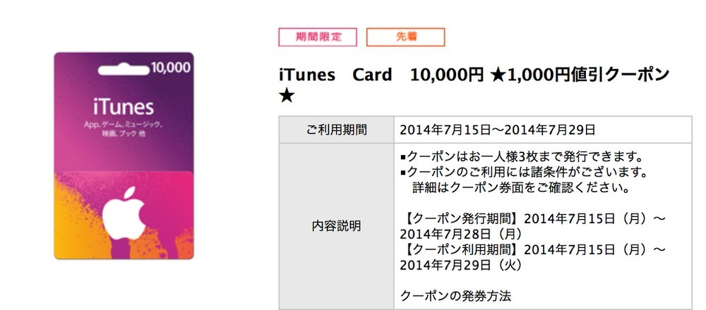 Itunescardcircle