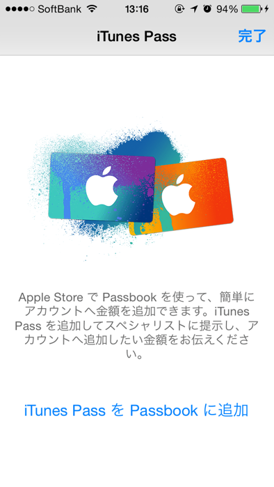 Itunespass 1