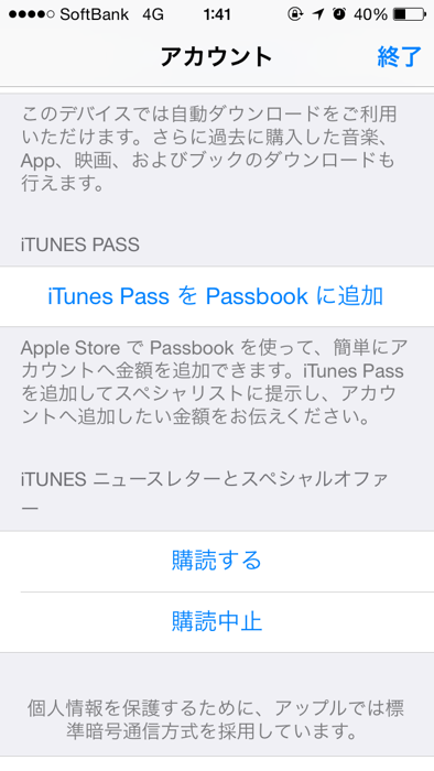 Itunespass 4