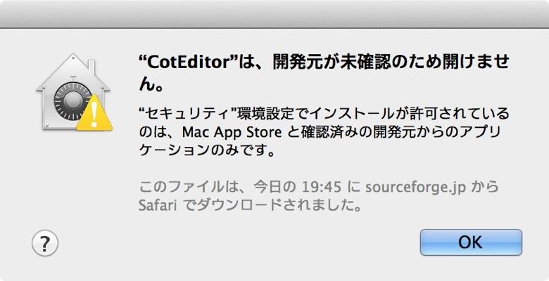 OS X Mavericks以降でMac App Store以外からダウンロードしたアプリを起動する方法