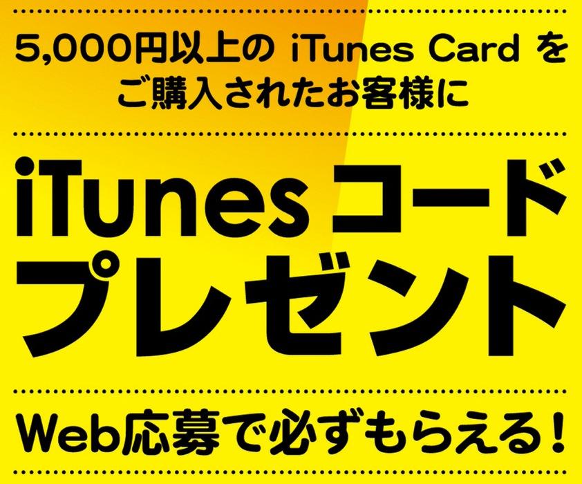 ミニストップ、5,000円以上のiTunes Card購入でiTunesコードがもらえるキャンペーン「iTunesコードプレゼント」実施中(2014年8月11日まで)