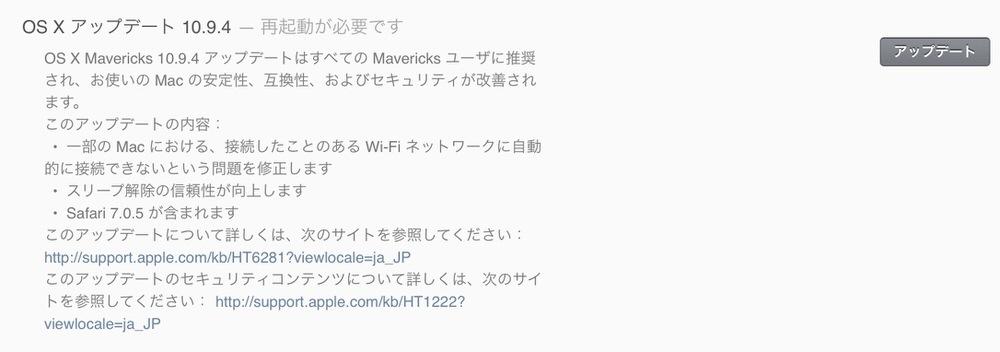 Apple、安定性、互換性、セキュリティを改善しSafari 7.0.5を含んだ「OS X Mavericks 10.9.4」リリース