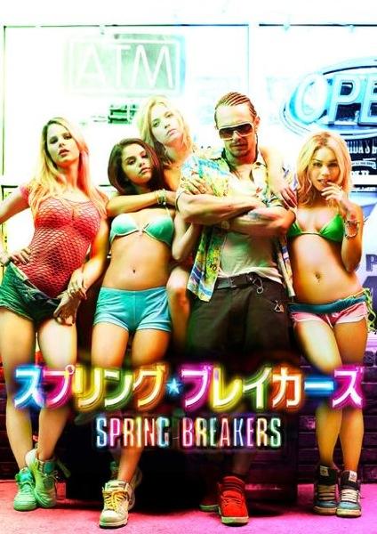 Springbrakers