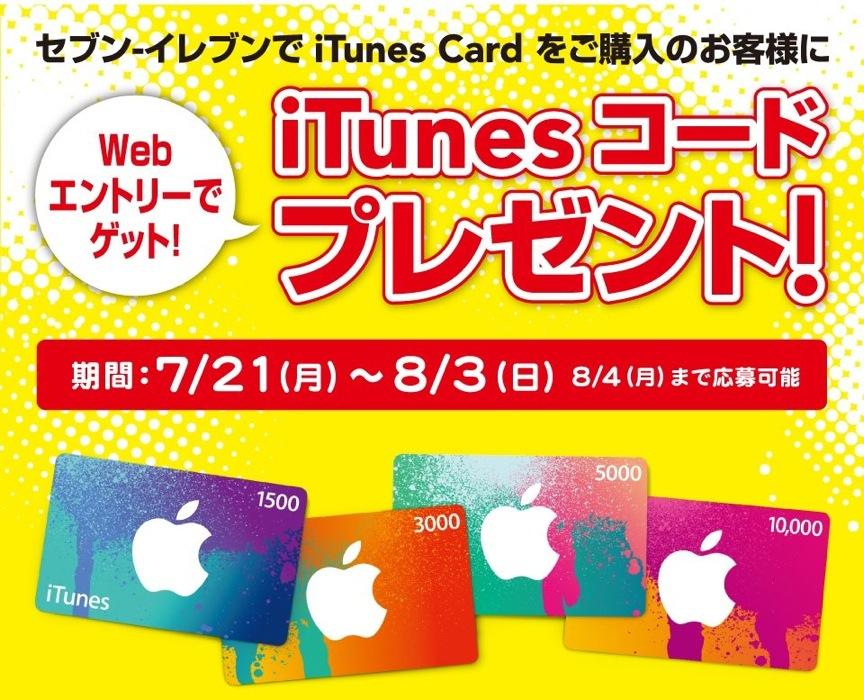 セブンイレブン、iTunes Card 5,000円毎に500円分のiTunesコードがもらえる「iTunesコード プレゼント」キャンペーンを実施中(2014年8月3日まで)
