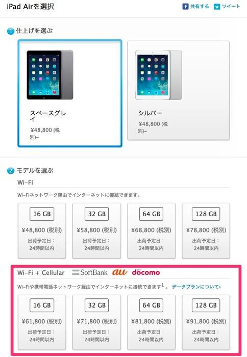 Apple、SIMロックフリー「iPad」シリーズの販売を開始