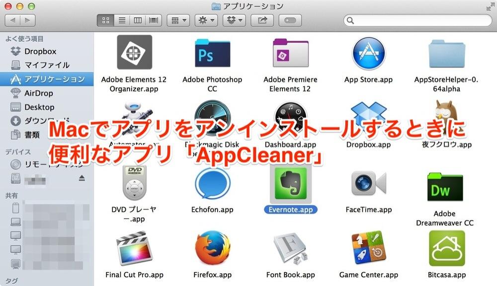 Macでアプリをアンインストールする方法と便利なアプリ「AppCleaner」