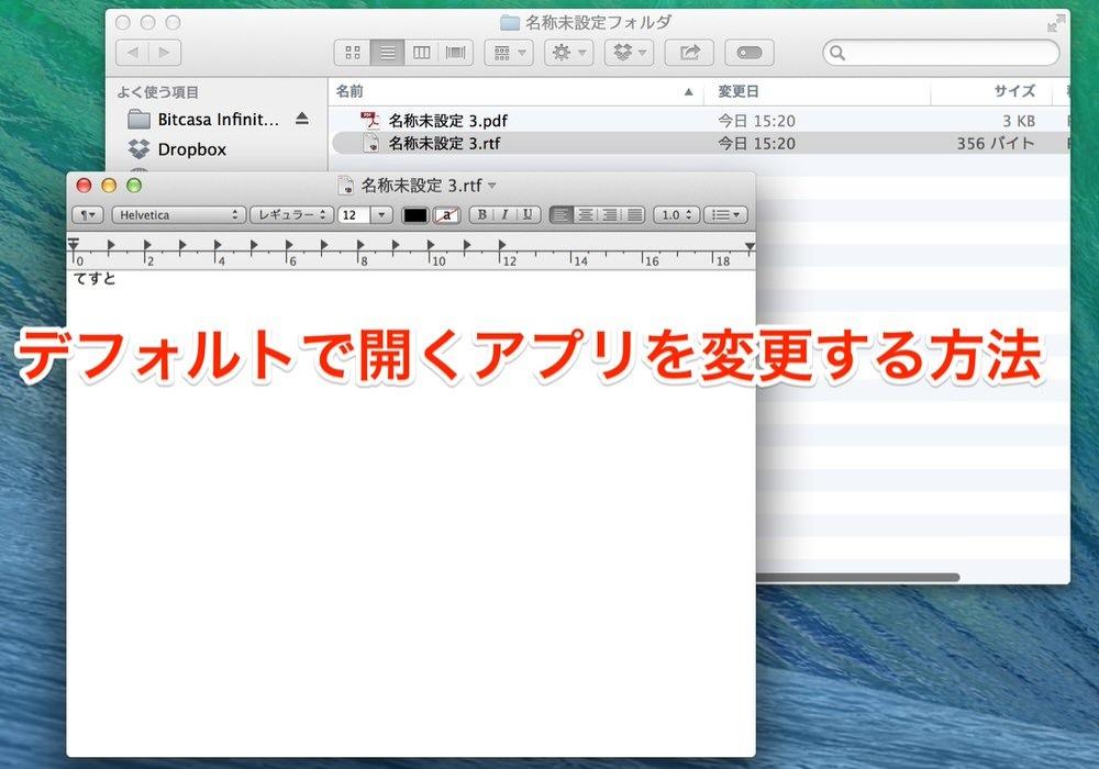 Macでデフォルトで開くアプリを変更する方法