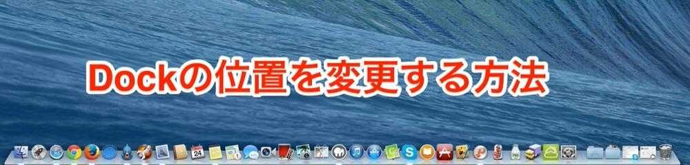MacのDockの位置を変更する2つの方法