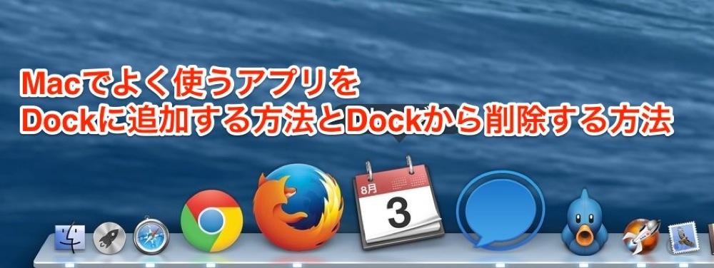 MacでアプリをDockに追加・削除する方法