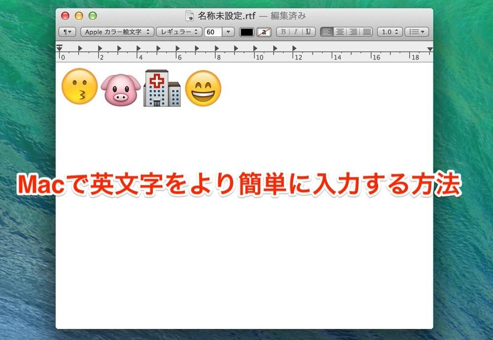 Macで絵文字をより簡単に入力する方法(OS X Mavericks以降)