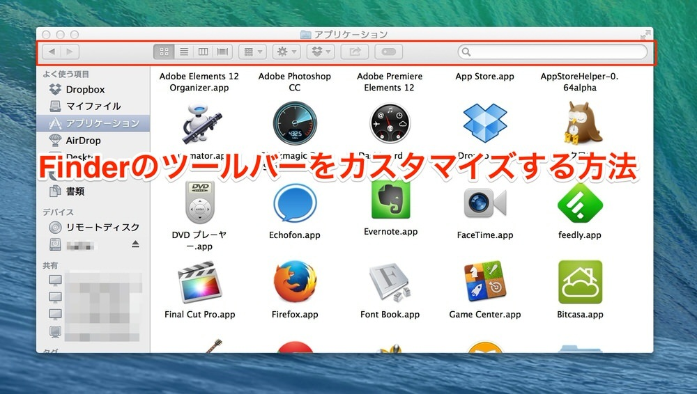 MacのFinderのツールバーをカスタマイズする方法