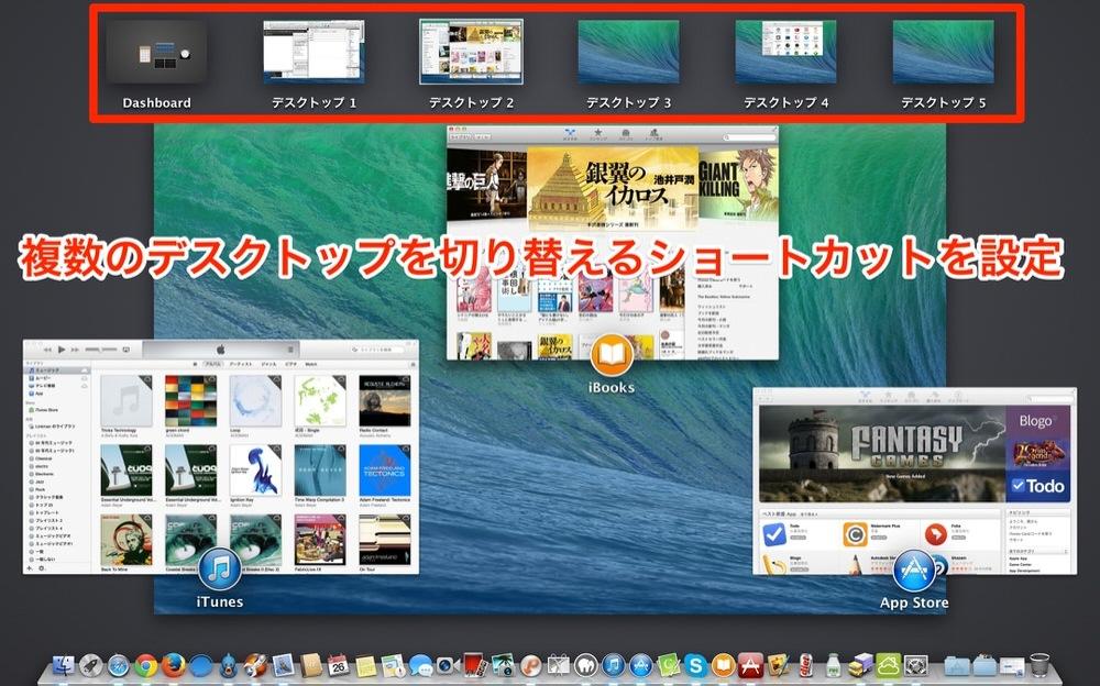 Macで複数のデスクトップを切り替えるショートカットを設定する