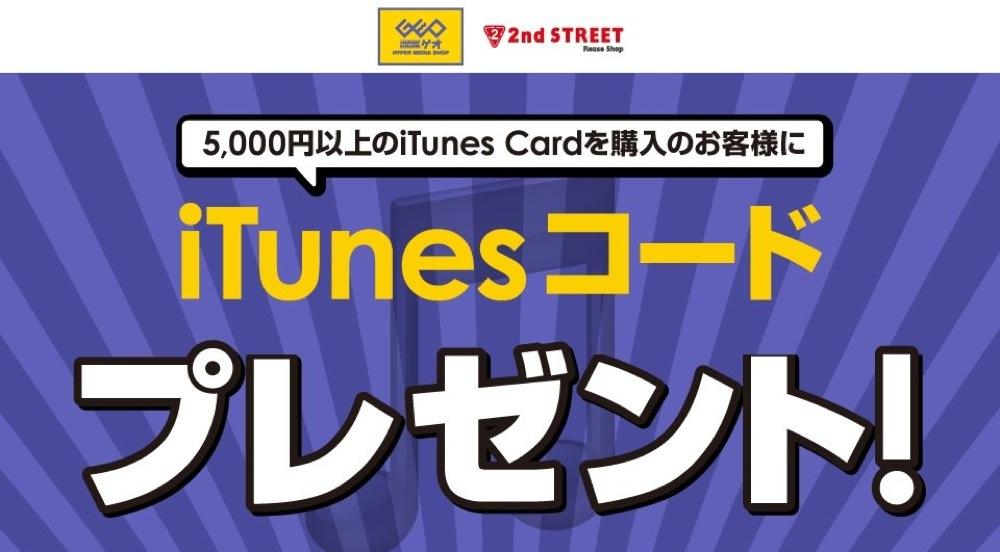 ゲオ、5,000円以上のiTunes Card購入でiTunesコードがもらえるキャンペーン「iTunesコードプレゼント」実施中(2014年8月20日まで)