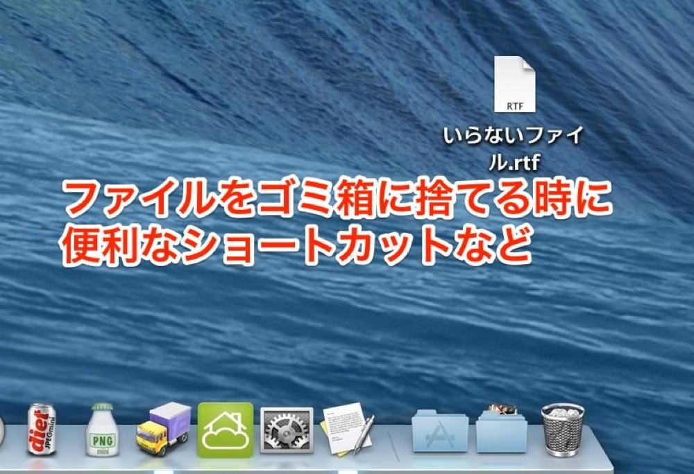 Macでファイルをゴミ箱に捨てる時に便利なショートカットなど