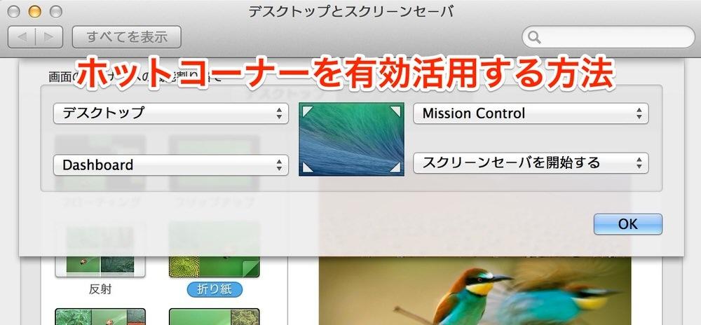 Macの機能「ホットコーナー」を有効活用する方法