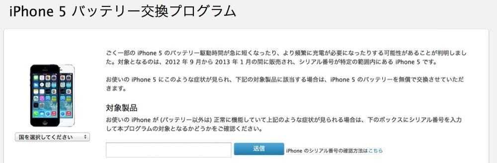 Apple、「iPhone 5 バッテリー交換プログラム」を開始へ