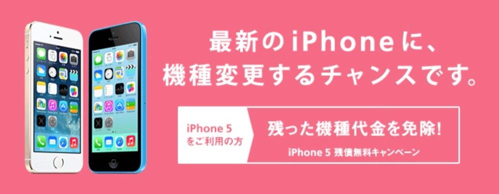 ソフトバンク、「iPhone 5 残債無料キャンペーン」を8月22日から拡大へ