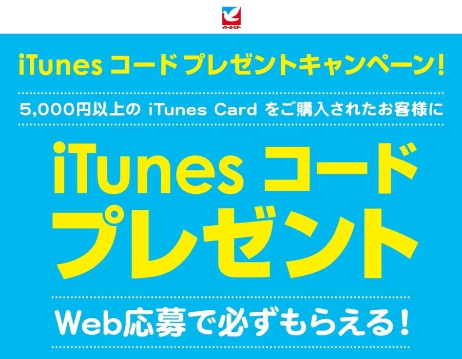 イトーヨーカドー、5,000円以上のiTunes Card購入でiTunesコードがもらえるキャンペーン実施中(2014年8月17日まで)