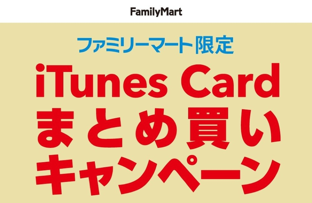 Itunescardfami 01
